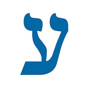 Ayin - 16th letter Word picture - Eye to see, to know, to experience, to understand.