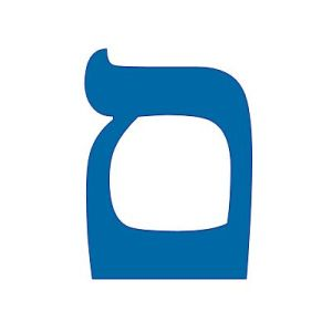 """Mem - 13th Hebrew letter Word picture - Water Meaning - waters, flow, Holy Spirit Can you see the """"wave"""" on the top of the letter? (One of the five letters with a different shape when used at the end of a word)"""